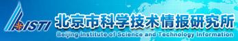 北京市科学技术情报研究所