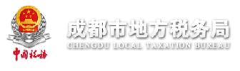成都市地方税务局